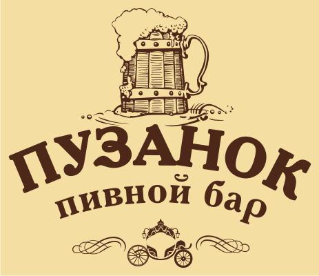 Пивной бар Пузанок