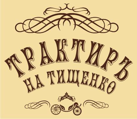 Ресторан Трактиръ на Тищенко