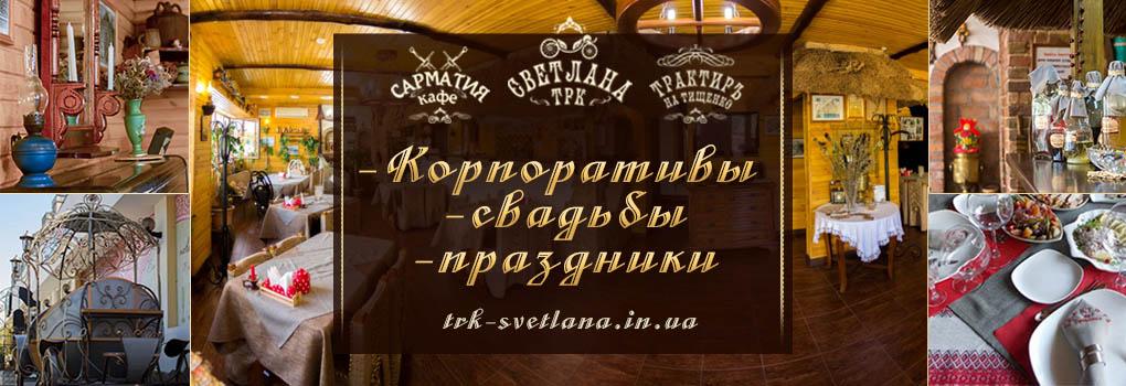 Праздники в «Трактиръ на Тищенко»