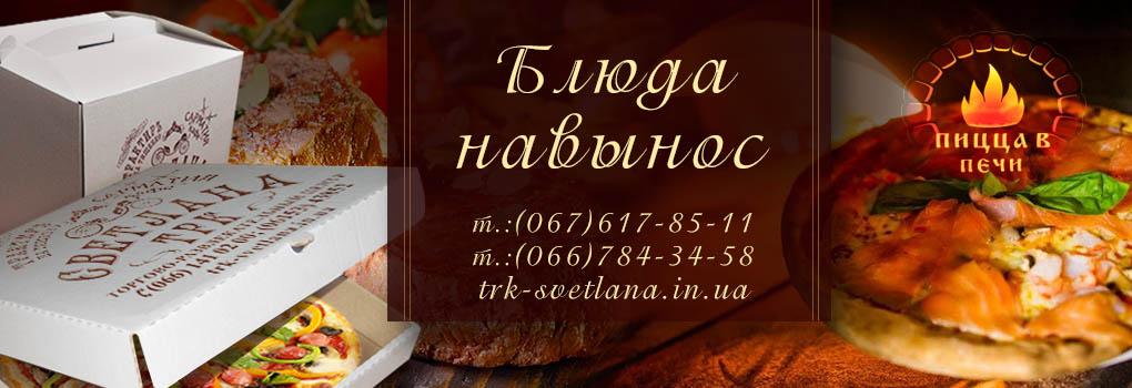Кухня ресторана «Трактиръ на Тищенко»